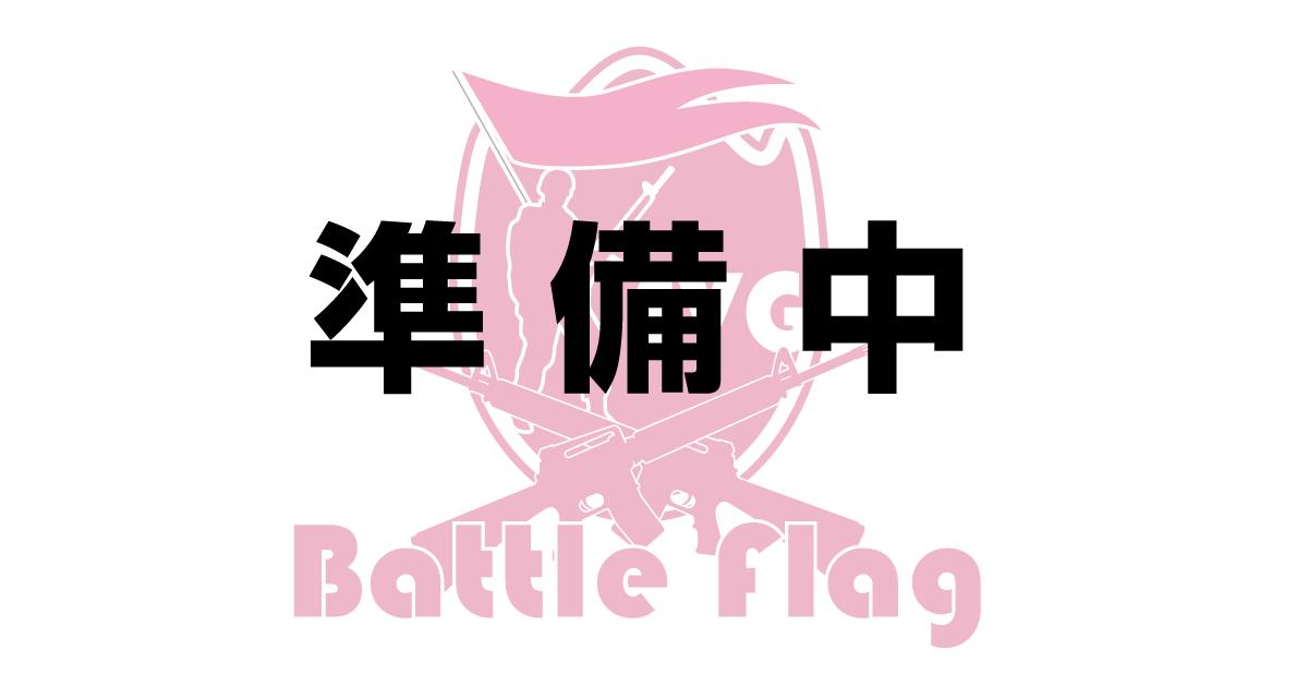 施設紹介|福島県白河市のサバイバルゲームフィールド「Battle Flag」 初心者・女性からマニアまで楽しめるフィールドとなっています! レンタル品のご用意もあり、手ぶらでご利用できます!-サバイバルゲームフィールド バトルフラッグ-