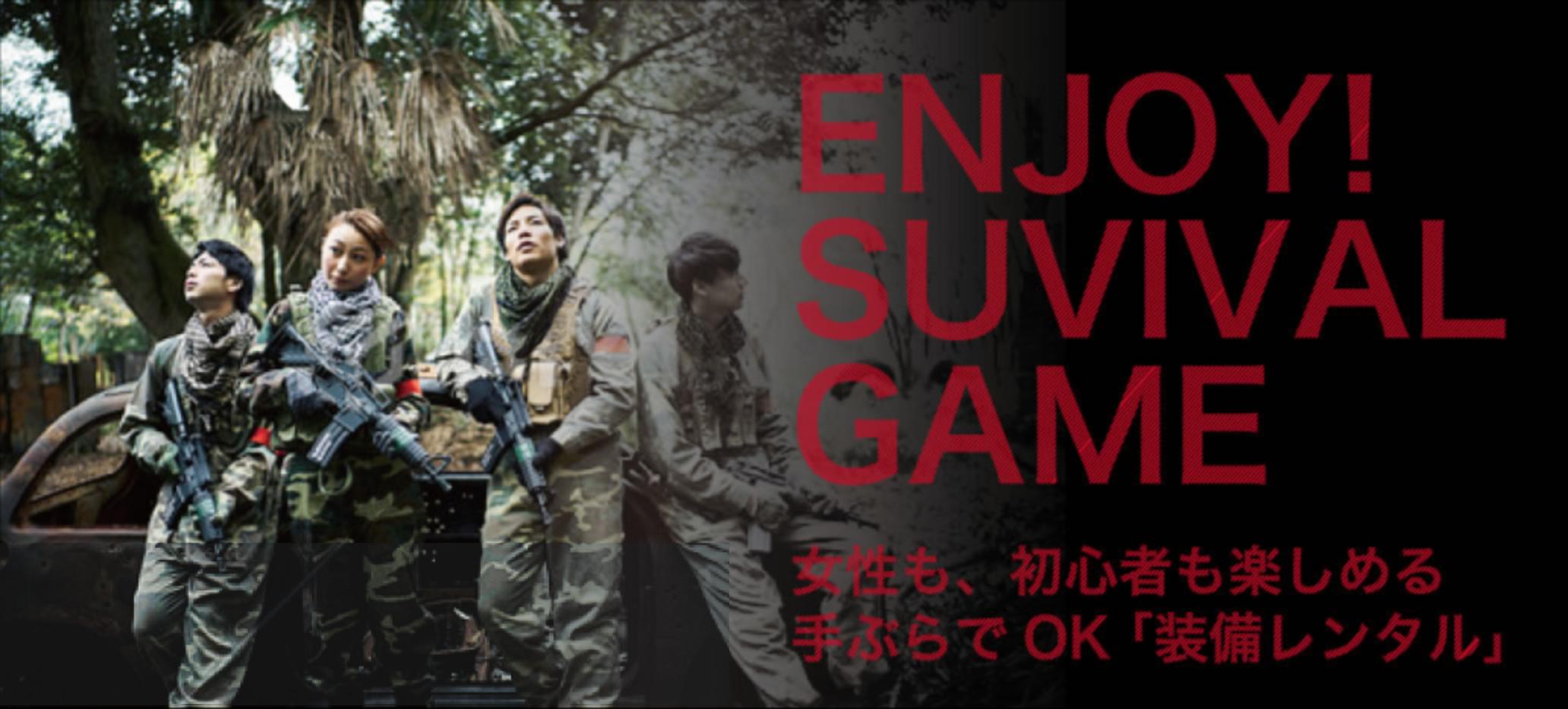福島県白河市のサバイバルゲームフィールド「Battle Flag」 初心者・女性からマニアまで楽しめるフィールドとなっています! レンタル品のご用意もあり、手ぶらでご利用できます!-サバイバルゲームフィールド バトルフラッグ-